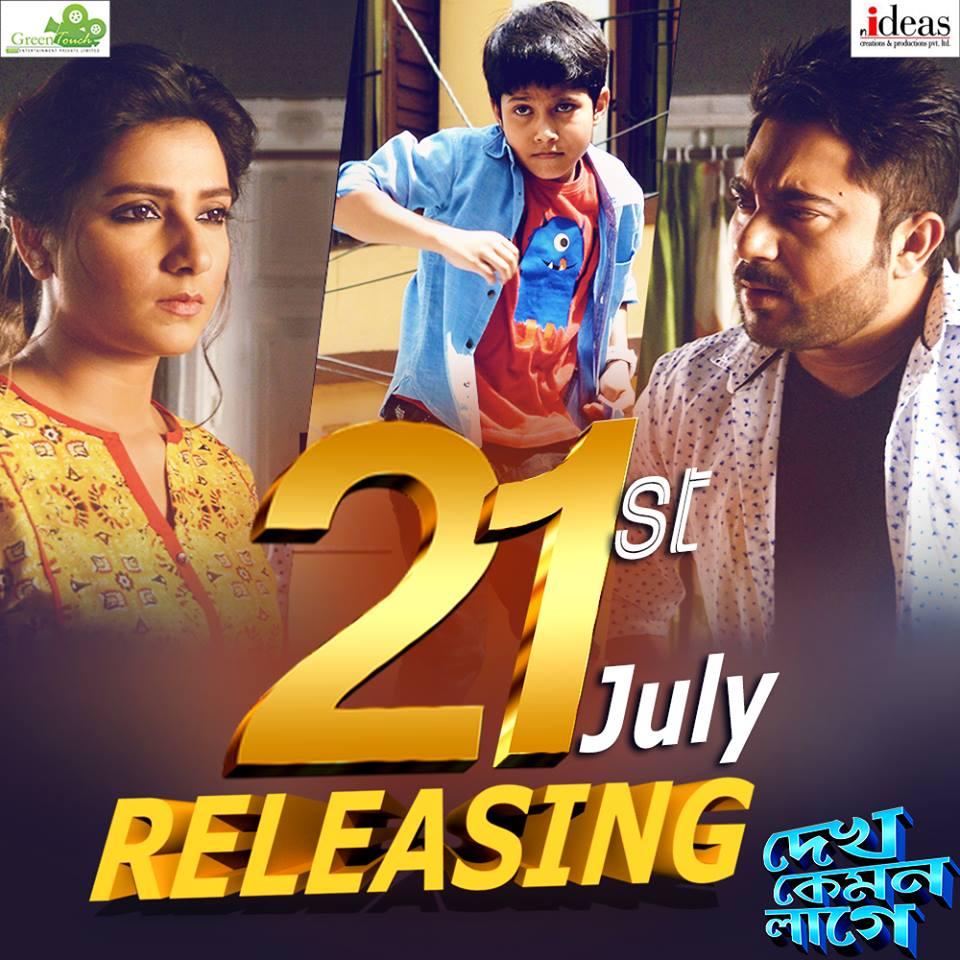 Dekh Kemon Lage Bengali Movie Watch Online Free idea gallery