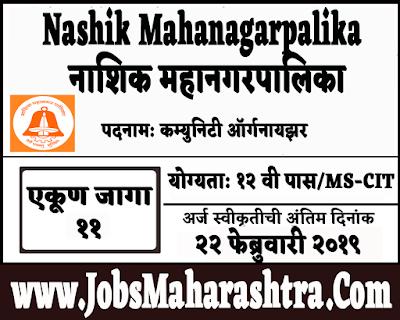 Nashik Mahanagarpalika Recruitment 2019