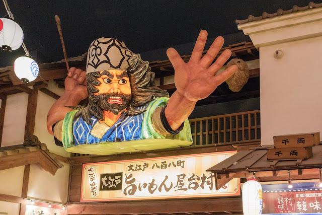 Oedo Onsen Osaka, Spa, Bathhouse, Edo