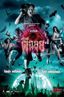 Ghost Variety วาไรตี้ ผีฉลุย (2005)