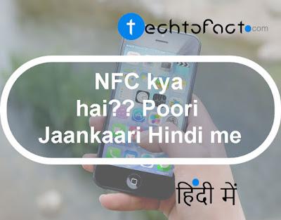 NFC क्या है