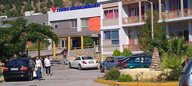 Ευχαριστήριο ασθενούς προς το Γενικό Νοσοκομείο Άργους