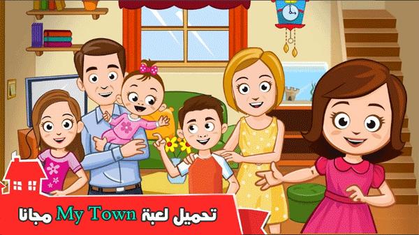 تحميل لعبة My Town مجانا للأندرويد والأيفون برابط مباشر