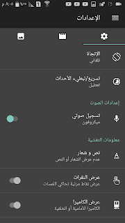 تطبيق AZ Screen Recorder