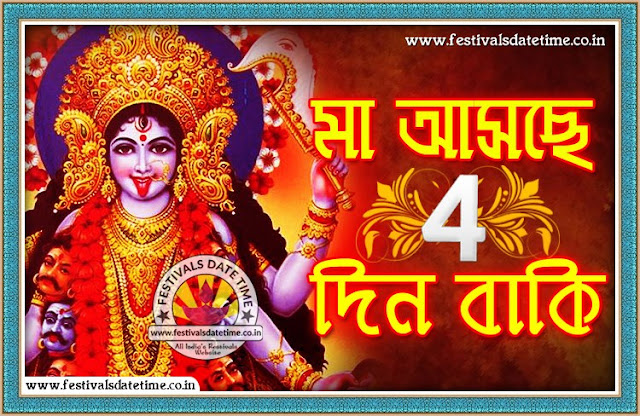 Kali Puja Asche 4 Din Baki, 4 Day Left of Kali Puja