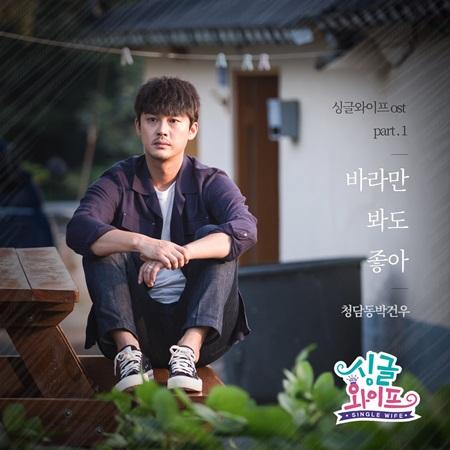 Lyric : Cheongdamdong Park Gun Woo (청담동박건우) - So Good To Be Seen (바라만 봐도 좋아) (OST. Single Wife)