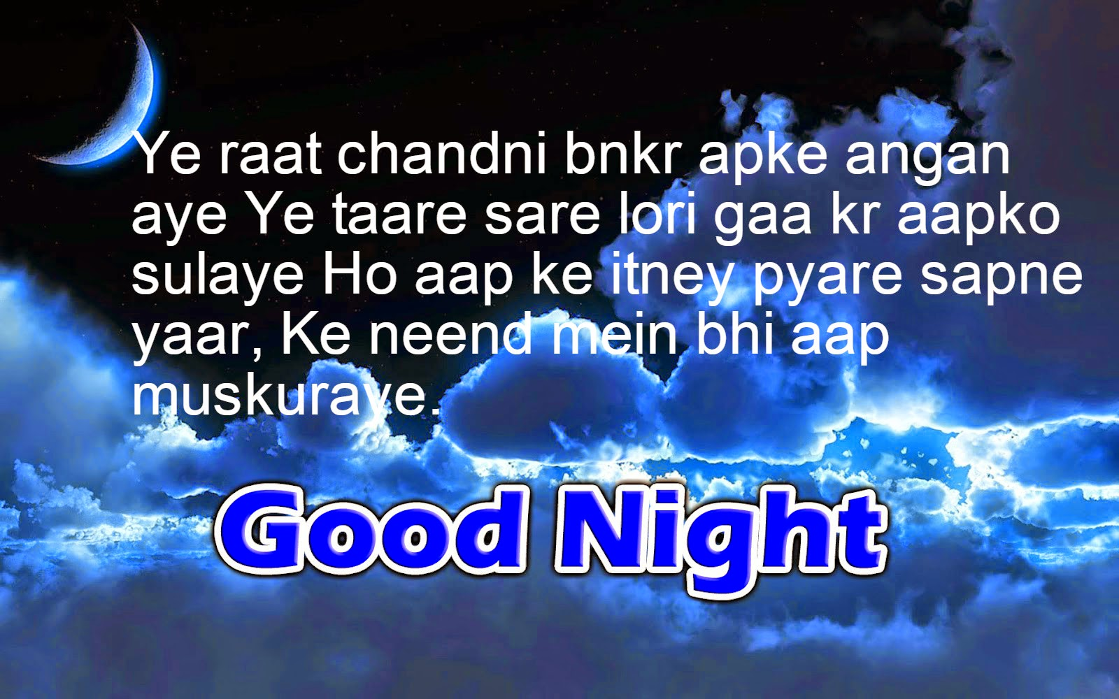 Good Night Quotes In Hindi For Whatsapp And Facebook गड नईट