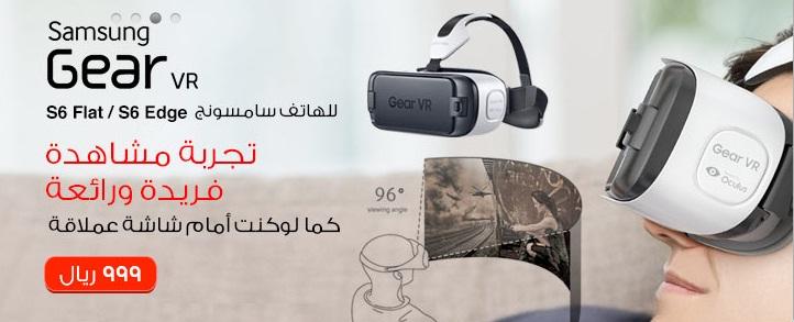 76a274a75 سعر نظارة الواقع الافتراضى Samsung Gear VR فى مكتبة جرير   عروض ...