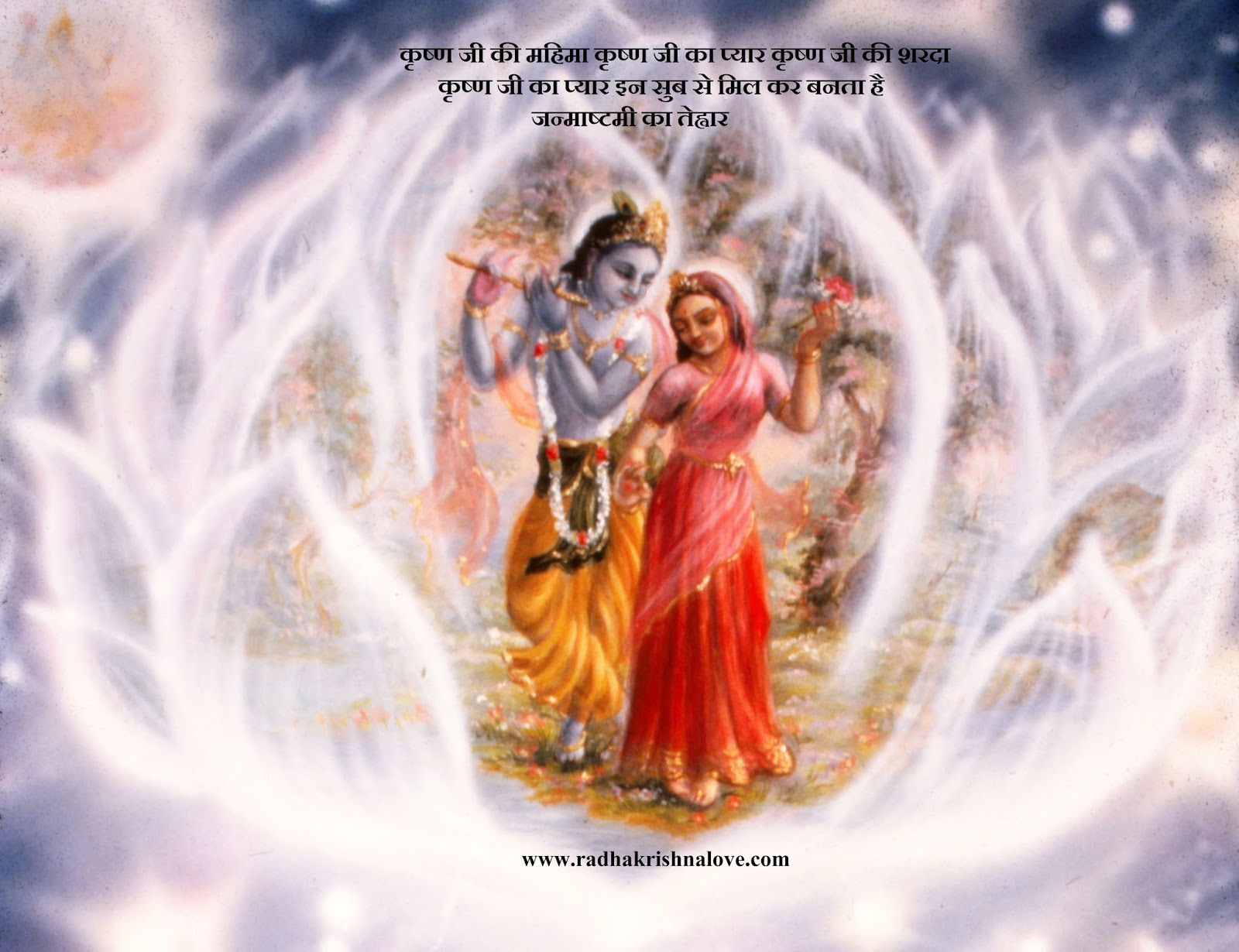 Radha Krishna Janmashtami Wallpapers HD