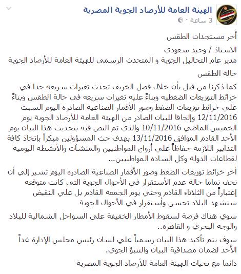 الطقس اليوم, حالة الطقس في مصر اليوم, اخبار الطقس في مصر