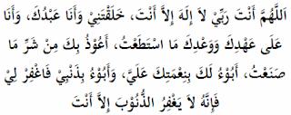 bacaan sayyidul istighfar arab Allahumma anta robbii laa ilaaha illaa anta