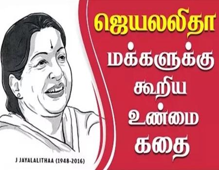 Jayalalitha Speech | IBC Tamil Tv