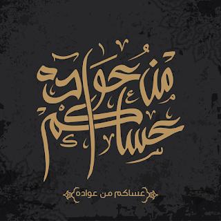 عيد الفطر 1442 عساكم من عواده
