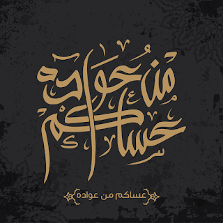 عيد الفطر 1440 عساكم من عواده