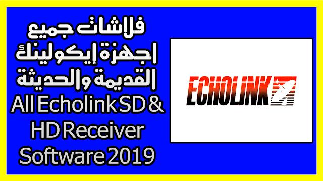 فلاشات جميع اجهزة إيكولينك القديمة والحديثة All Echolink SD & HD Receiver Software 2019