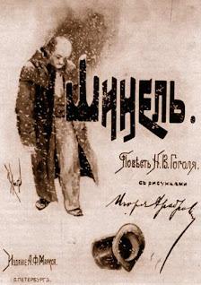 illjustracii-povest-Shinel-Gogol-kartinki-risunki-Grabar