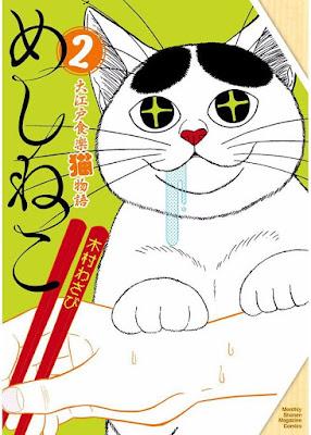 めしねこ 大江戸食楽猫物語 raw zip dl
