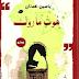 رواية هوت ماروك pdf ياسين عدنان
