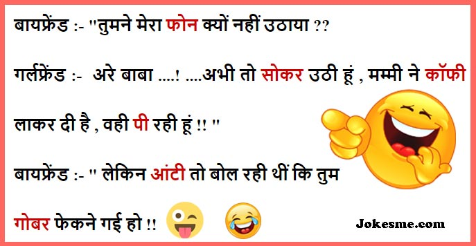 New and Latest Teacher Student Hindi Funny Jokes