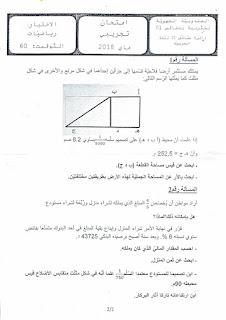 35847183 2091436307762805 5029508816463462400 n - المسألة الأخيرة قبل إمتحان الرياضيات ...هامة جدا ....مرفقة بالإصلاح
