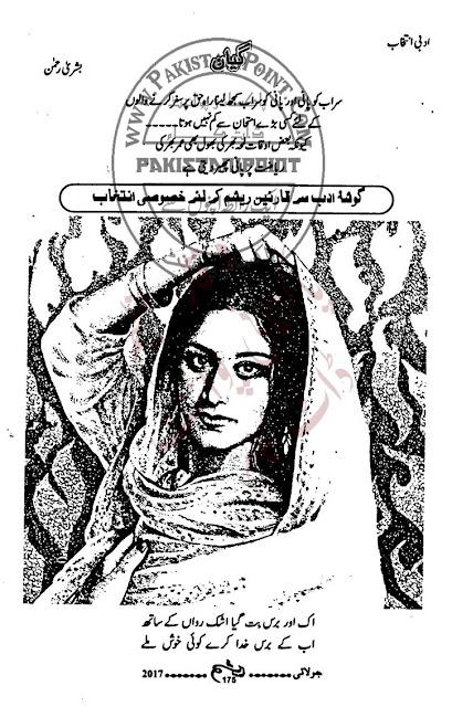 Free download Giyan novel by Bushra Rehman pdf