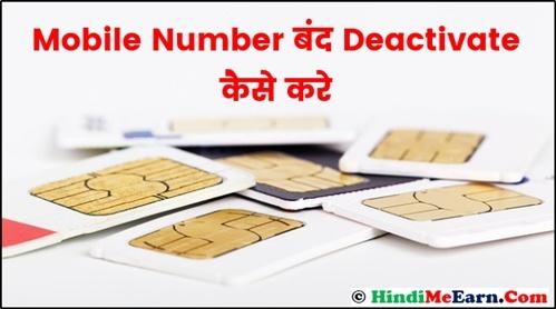 Mobile Number बंद Deactivate कैसे करे