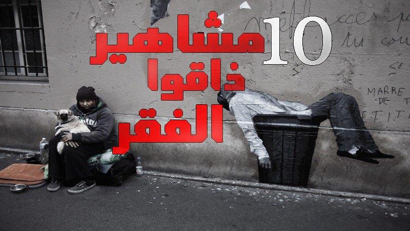 بالصور  10 مشاهير ذاقوا مرارة الفقر