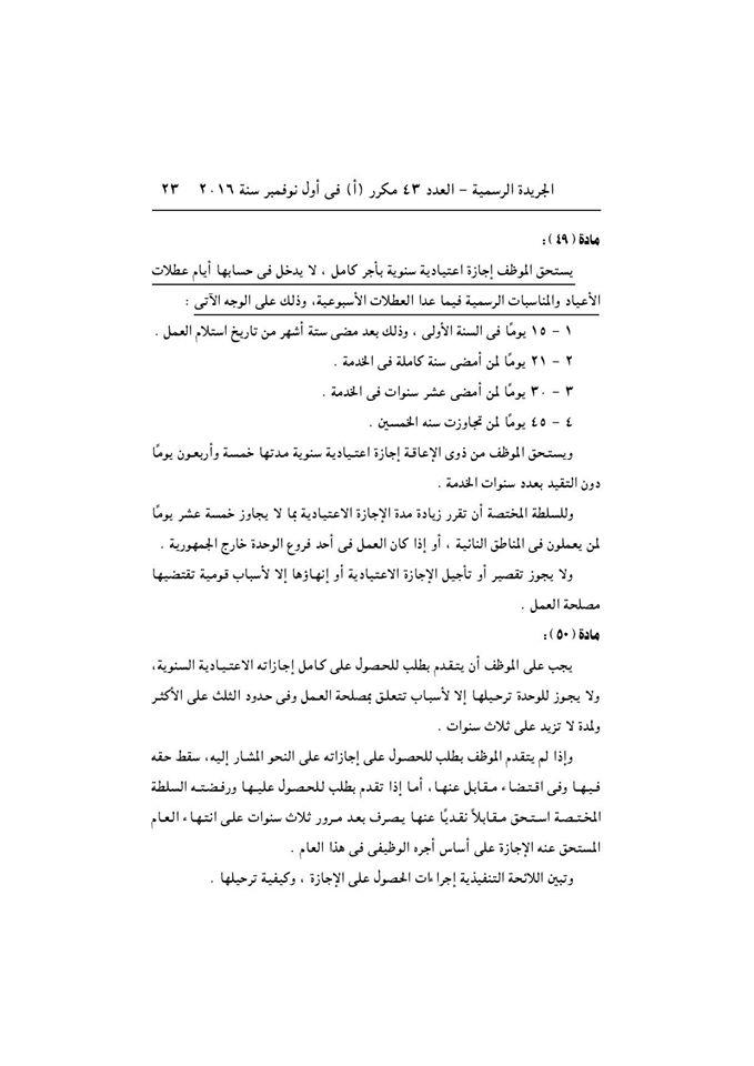 حصريا - قانون الخدمة المدنية رسميا بالجريدة الرسمية بعد اعتمادة من رئاسة الجمهورية وبداية التطبيق غدا