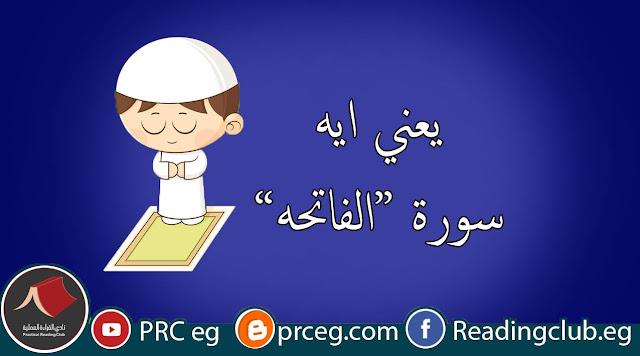 كيفية الصلاة - معنى سوره الفاتحه - افهم صلاتك