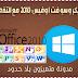 مايكروسوفت اوفيس 2010 مع التفعيل
