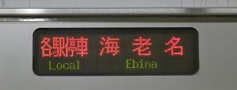 小田急線 各駅停車 海老名行き1 3000形3色LED