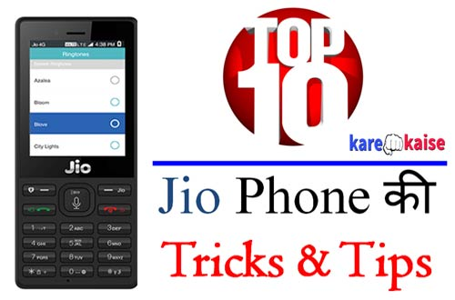 jio-phone-ki-tricks-in-hindi