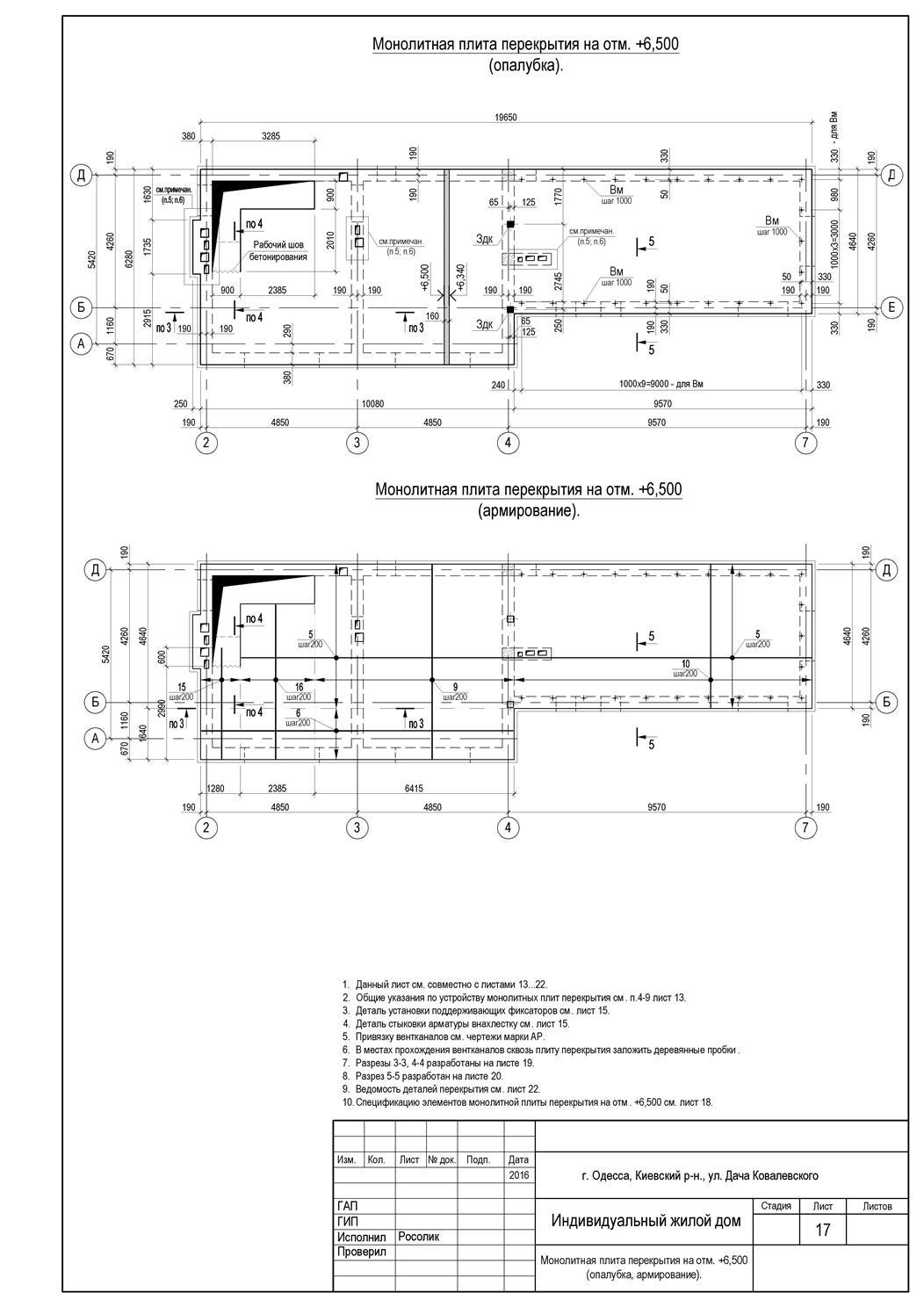 опалубочный чертеж монолитной плиты перекрытия