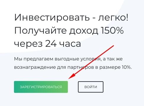 Регистрация в GreenInvest