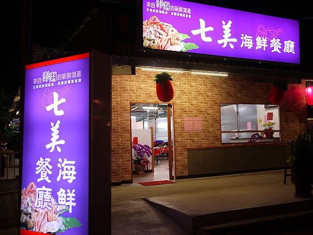 P1290398 - 【熱血採訪】烏日新開海鮮餐廳│來自澎湖味的七美海鮮餐廳