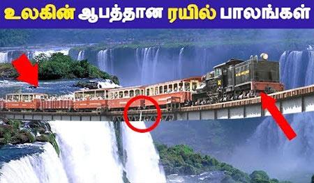 Dangerous rail bridges in the world