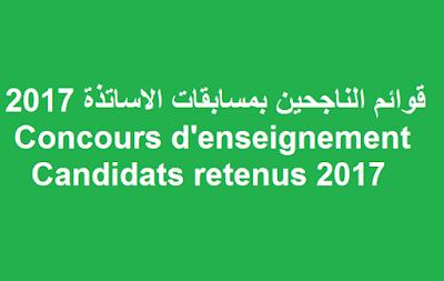قوائم الناجحين بمسابقات الاساتذة concours d'enseignement 2017