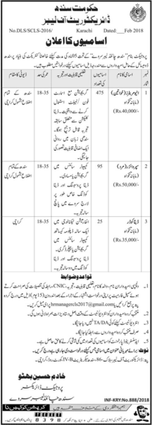 595 Jobs In Labour And Human Resource Department Karachi 2018
