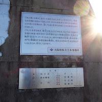 打上川治水緑地 芝生広場 モニュメント
