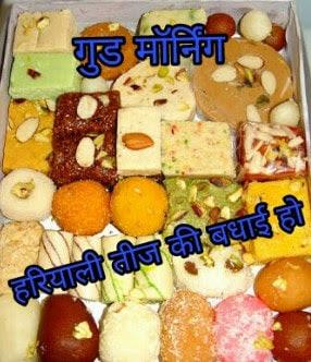 hariyali teej in hindi