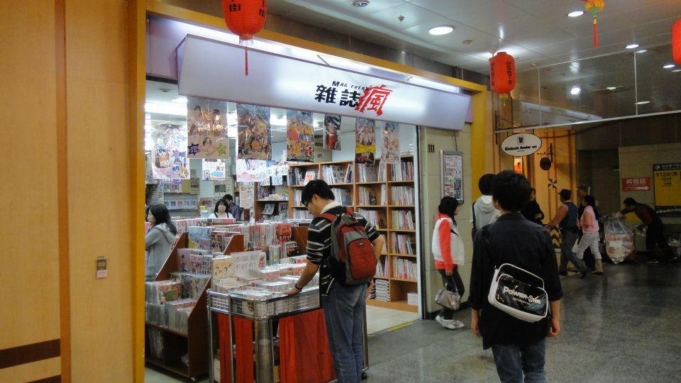 灼眼の小站: 動漫迷必經之地-臺北地下街(Taipei City Mall)
