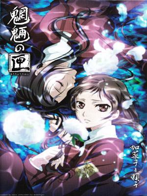 Kanako Yuzuki, Yoriko Kusumoto