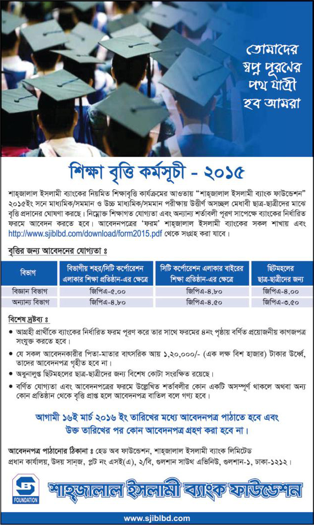 internship on shahajalal bank Shahjalal islami bank ltd is one of the promising bank in bangladesh many commercial banks are operating in this country and playing a vital role in the economic progress through mobilization of funds from savings units to deficit units shahjalal islami bank ltd is one of them.