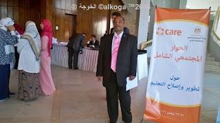 الحسينى محمد , مؤتمر التعليم,ادارة بركة السبع,وزارة التربية والتعليم,مديرية التربية والتعليم بالمنوفية,تطوير التعليم فى مصر ,تطوير التعليم , الخوجة,Egyeducation