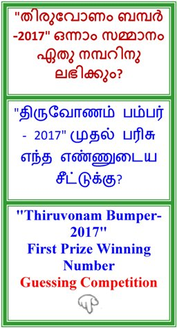 Thiruvonam Bumper-2017 First Prize Winning Number Guessung Competition