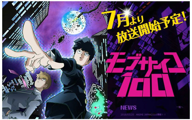 Download Anime Mob Psycho 100 [Subtitle Indonesia]