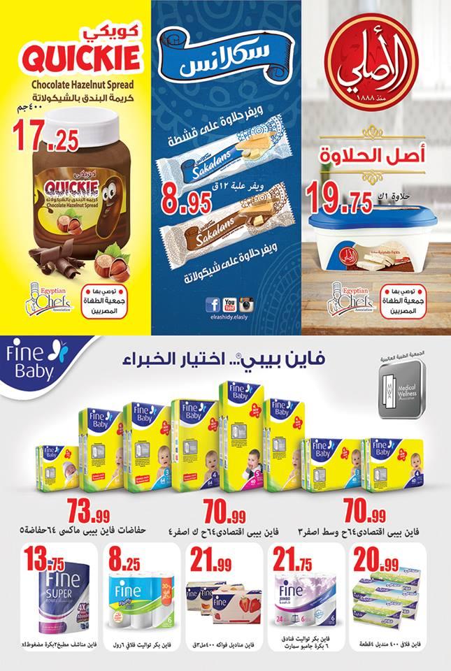 عروض أولاد رجب من 4 أكتوبر وحتى 17 اكتوبر 2016 م 22 4/10/2016 - 4:00 ص
