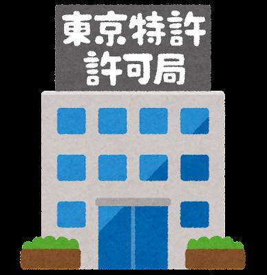 東京特許許可局のイラスト