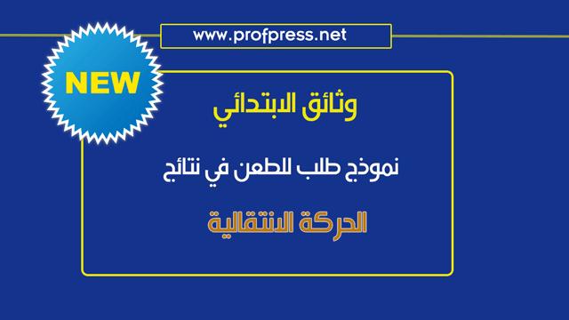نموذج طلب للطعن في نتائج الحركة الوطنية للموسم الدراسي 2019