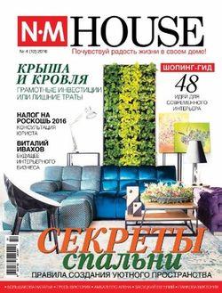 Читать онлайн журнал<br>NM House (№8-9 август-сентябрь 2016)<br>или скачать журнал бесплатно
